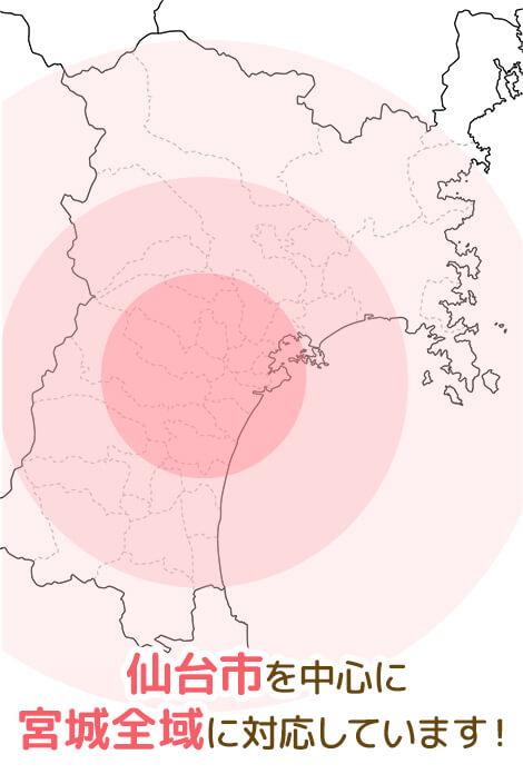 仙台市を中心に宮城全域に対応しています!